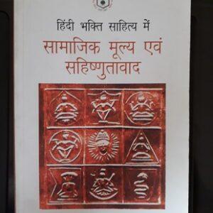 Used Book Hindi Bhakti Sahitya Me Samajik Mulye Avam Sahishnutawad