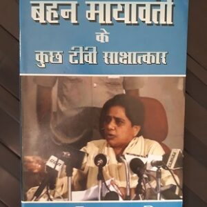 Used Book Behan Mayawati Ke Kuch TV Sakshatkar