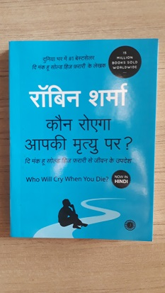 Second hand book Robin Sharma - Kaun Royega Apki Mrityu Par