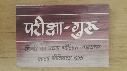 Second hand book Pariksha Guru