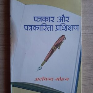 Used Book Patrakar Aur Patrakarita Prashikshan
