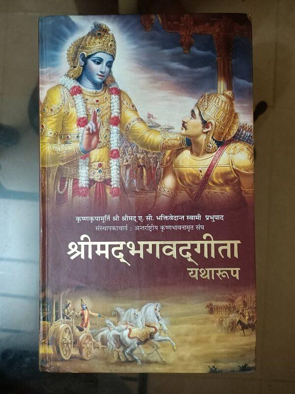 Second hand book Shrimad Bhagwad Geeta - Yatharoop