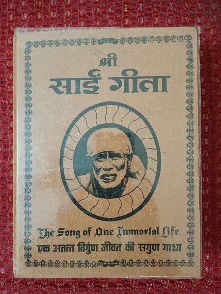 Used Book Shri Sai Geeta