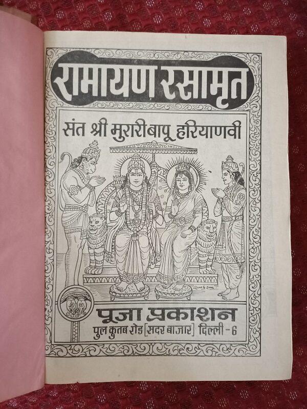 Used Book Ramayan Rasamrit