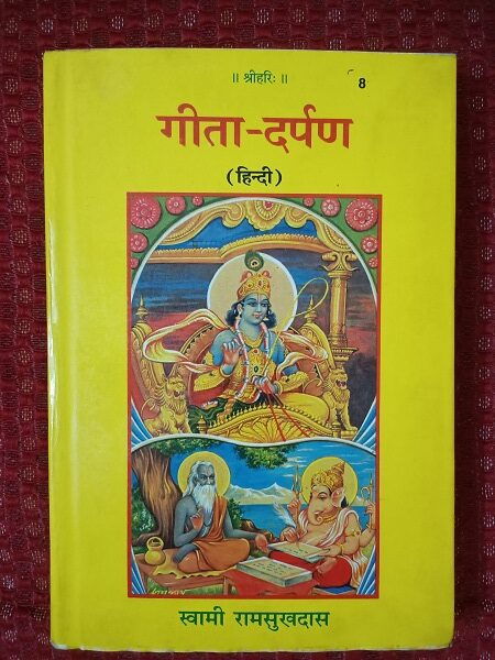 Used Book Geeta Darpan