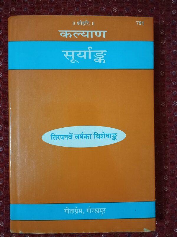 Used Book Kalyan - Suryank